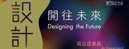 《設計.開往未來》項目成果展開幕儀式 見證設計界多年成果