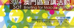 臺灣著名設計學者到澳推廣國際設計大賽