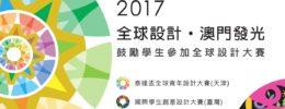 2017 全球設計 · 澳門發光——鼓勵學生參加全球設計大賽
