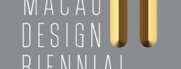 第十一屆澳門設計雙年展