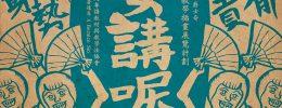 「粵要講呢啲」插畫展及粵字學習ZINE發佈會
